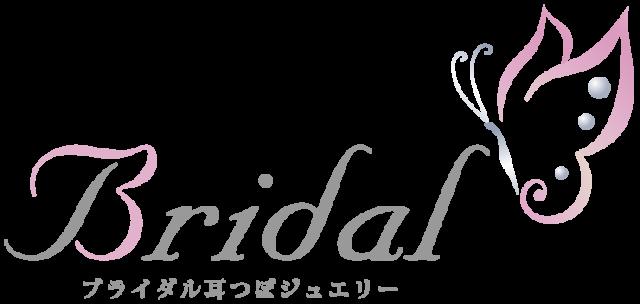 ブライダル耳つぼジュエリー協会 ロゴ 640