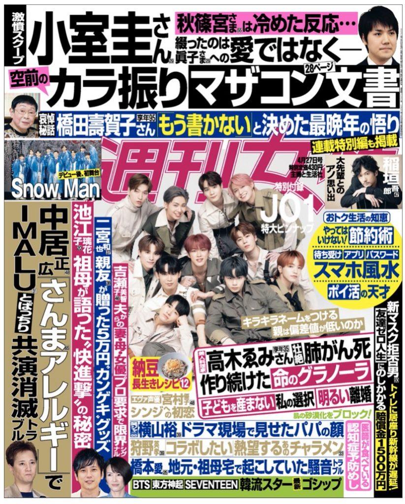 協会代表 後藤恵が生活社「週刊女性」で特集されました!